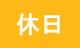 中国休日カレンダー