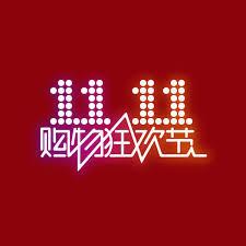 中国双十一セール タオバオの全球狂歓節