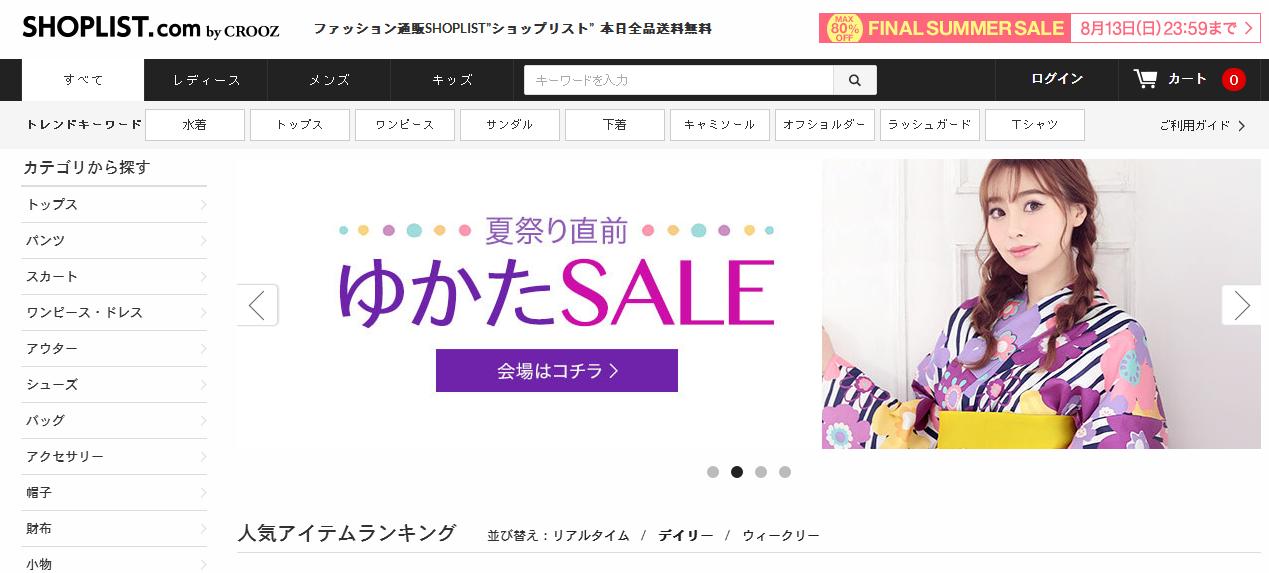 SHOPLIST、Tmall国際に通販サイトとして出店