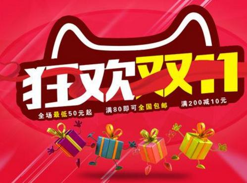 双十一中国最大の販促イベントの注意事項
