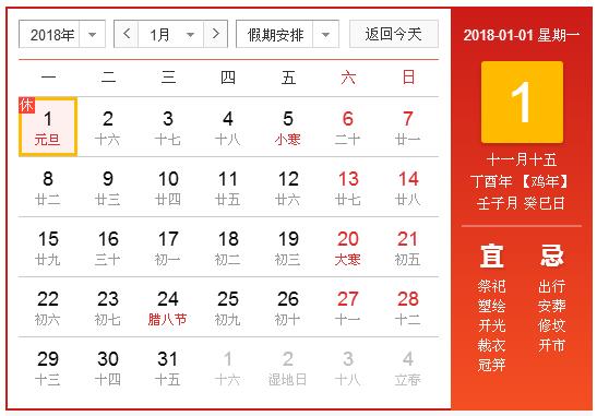 中国2018年カレンダー