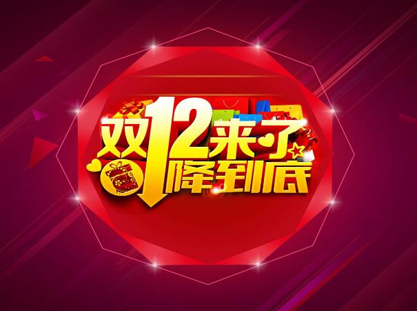 中国双十二 年終盛典の販促イベントの注意事項
