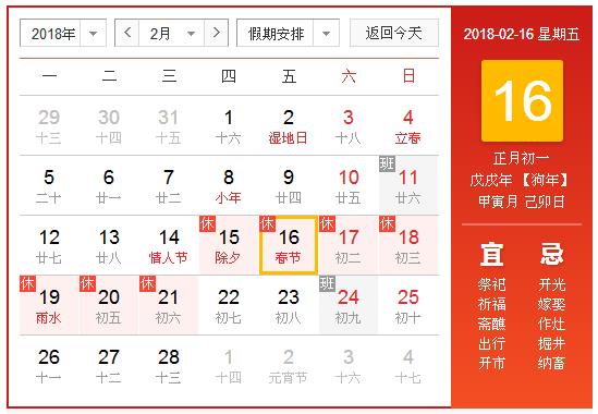 2018年中国休日カレンダー