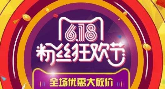 中国618セール