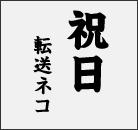 2019年日本春節(旧正月)休みのお知らせ