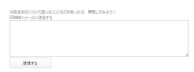 メッセージを同時にメールにも転送する機能を追加しました。