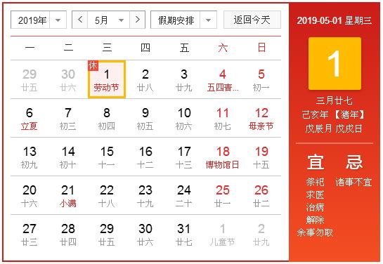 2019年中国休日休暇カレンダー