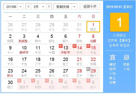 中国休業のお知らせ