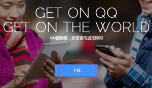 QQダウンロード
