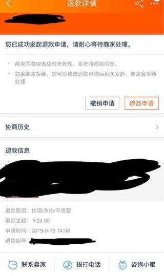 中国ネットショッピング タオバオキャンセル料金について