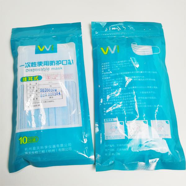使い捨てマスク 新型コロナウィルス対策 10枚/袋 予約開始