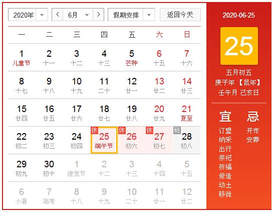 2020年中国カレンダー