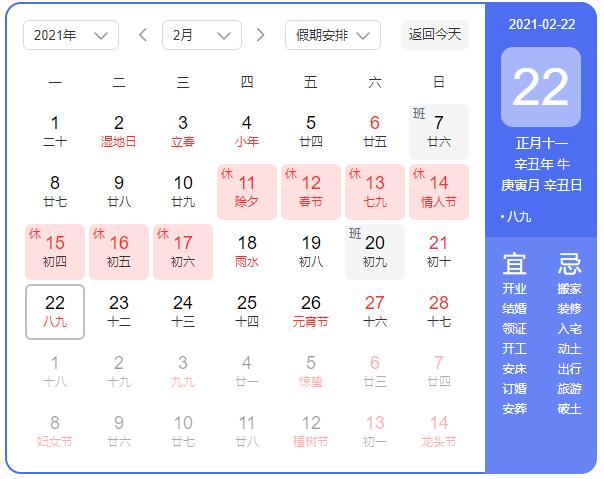 2021年中国旧正月休業のお知らせ