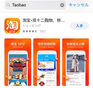 タオバオ アプリ ダウンロード