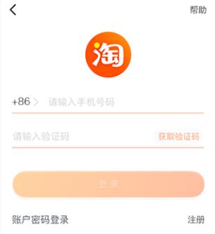 タオバオ アプリより会員登録